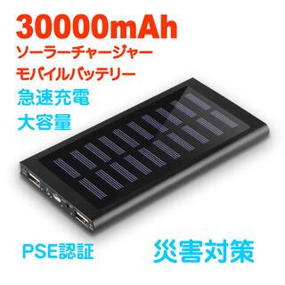 モバイルバッテリー 30000mah ソーラーチャージャー 急速充電 大容量