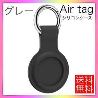 Air Tag シリコンカバー グレー 保護ケース キーホルダー キーリング(その他)