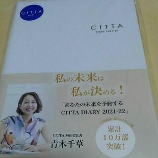 CITTA手帳チッタ手帳2021年3月はじまり ピュアホワイト(カレンダー/スケジュール)