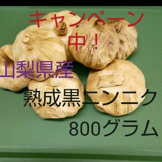 熟成黒ニンニク800グラム(野菜)