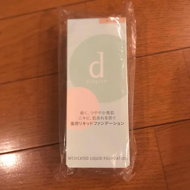 d program(ディープログラム)のdプログラム メディケイテッド リキッドファンデーション新品未使用 コスメ/美容のベースメイク/化粧品(ファンデーション)の商品写真