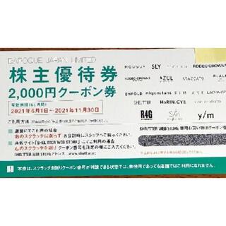 本日限定値引き 新品 バロックジャパン 優待 2000円