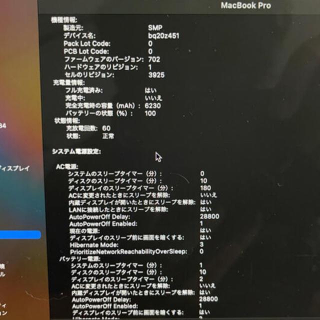 Mac (Apple)(マック)のhero様専用 MacBook Pro15inch 2017  スマホ/家電/カメラのPC/タブレット(ノートPC)の商品写真