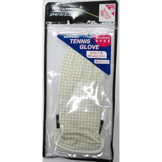 ダンロップ(DUNLOP)のダンロップ レディース テニス グローブTGG-0155W両手セット・ベージュM(その他)