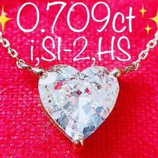 ★0.709ct★大粒✨中宝i,SI-2ハートダイヤモンドK18ネックレス一粒(ネックレス)