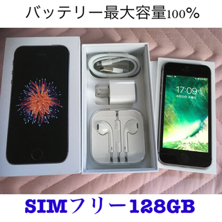 Apple - iPhone SE 128GB スペースグレー バッテリー最大容量100%