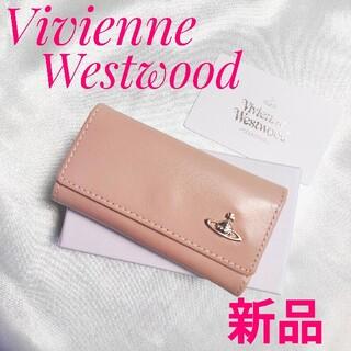 Vivienne Westwood - 【新品】ヴィヴィアンウエストウッド レザー ピンク キーケース オーブ