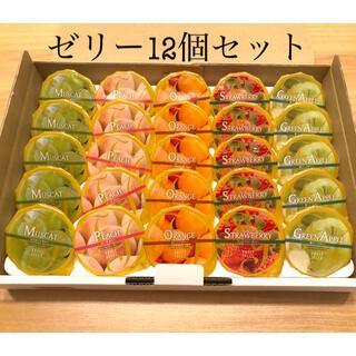 涼彩フルーティゼリー 12個(菓子/デザート)