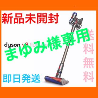 Dyson - 新品 ダイソン コードレス掃除機 V8 Fluffy Extra SV10 TI