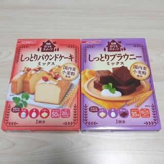 日清製粉 - 日清おうちスイーツ しっとりブラウニー&しっとりパウンドケーキ
