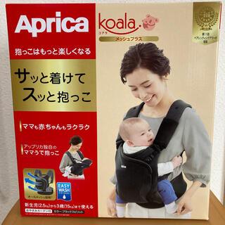 Aprica - 【新品】アップリカ 抱っこ紐 コアラ メッシュプラス ブラックスピリット