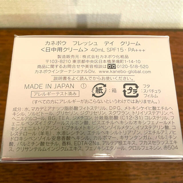 Kanebo(カネボウ)のKANEBO カネボウ フレッシュデイクリーム 40ml コスメ/美容のスキンケア/基礎化粧品(フェイスクリーム)の商品写真