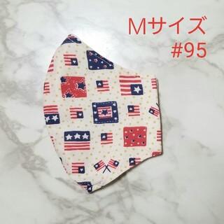 Mサイズ #95(その他)