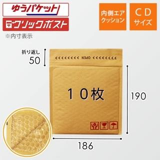 新品クッション封筒CDサイズ5枚 エアクッション封筒 梱包資材(ラッピング/包装)