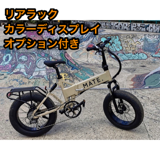 ブリヂストン(BRIDGESTONE)の【未使用】MATE X 250+ オプション付き デザートストーム 電動バイク(自転車本体)