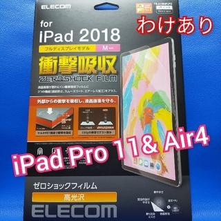 iPad Pro 11インチ&iPad Air4 衝撃吸収保護フィルム(タブレット)