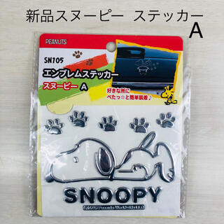 スヌーピー(SNOOPY)のスヌーピー エンブレム ステッカー A(SN105)新品(車外アクセサリ)