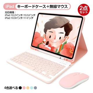 iPadケース キーボード マウスセット iPad Air iPad Pro (iPadケース)