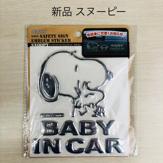 スヌーピー(SNOOPY)のスヌーピー  BABY IN CAR エンブレム ステッカー(SN63)(車外アクセサリ)
