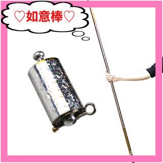 ♡如意棒♡ ステッキ 手品 マジック用品 伸縮棒 小道具 お家時間(小道具)