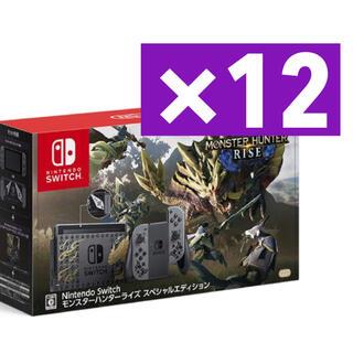 Nintendo Switch - 12台 モンハン Switch モンスターハンターライズ スペシャルエディション