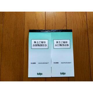 10000円分☆トーホー TOHO 株主優待券 最新B