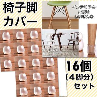椅子脚カバー 保護キャップ 床保護 透明カバー 16個 目立たない シリコン  (その他)