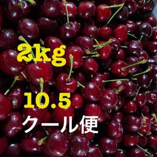 アメリカ産 チェリー サイズ10.5  2kg(フルーツ)