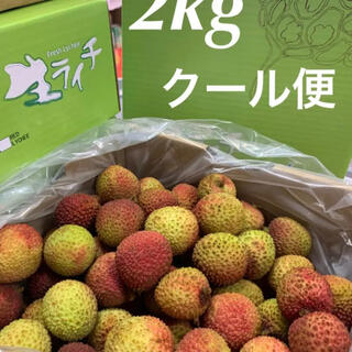 妃子笑生ライチ 甘さ15度以上 2kg(フルーツ)