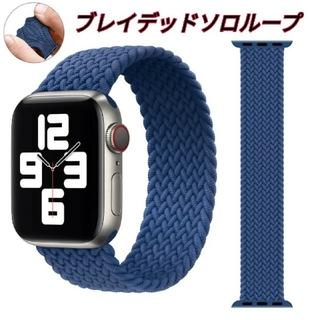 Apple Watch ブレイデッドソロループ バンド 42/44mm Mサイズ(ラバーベルト)