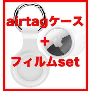 AirTagケース+フィルムセット エアタグ シリコンカバー キーリング (その他)