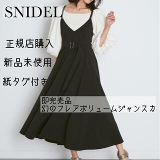 snidel - 正規品 スナイデル フレアボリュームジャンスカ 新品未使用 タグ付き