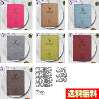 おしゃれ 鹿柄 iPadケース 5/67/8世代 Air1/2/3 Pro(iPadケース)
