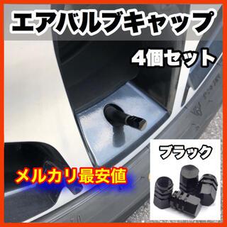 ★新品・送料無料★アルミ製 エアバルブキャップ 4個セット(汎用パーツ)