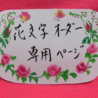 naominさま専用ページ(アート/写真)