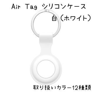 AirTag エアタグ  白 ホワイト 保護ケース シリコン カバー(その他)