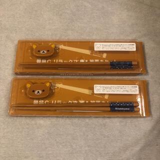 サンリオ - 新品未使用 LAWSON リラックマ お箸 箸置き 2セット