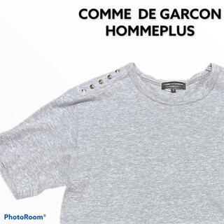 コムデギャルソンオムプリュス(COMME des GARCONS HOMME PLUS)のコムデギャルソンオムプリュス 名作 スタッズ Tシャツ カットソー グレー(Tシャツ/カットソー(半袖/袖なし))