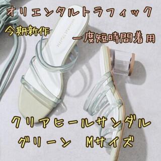 オリエンタルトラフィック(ORiental TRaffic)のオリエンタルトラフィック 新作 PVCストラップクリアヒールサンダル グリーン(サンダル)