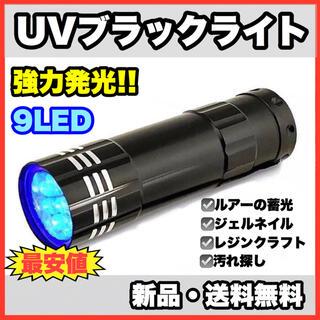 ★新品・送料無料★9LED UVライト 紫外線 ブラックライト レジン 釣り
