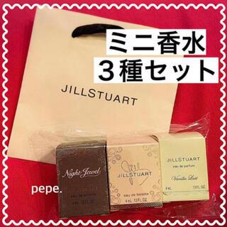 JILLSTUART - ジルスチュアート ミニ 香水 ★ オードパルファン 3種