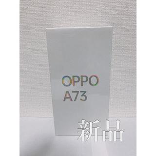 OPPO - 新品未開封 OPPOA73 オッポ ネービーブルー