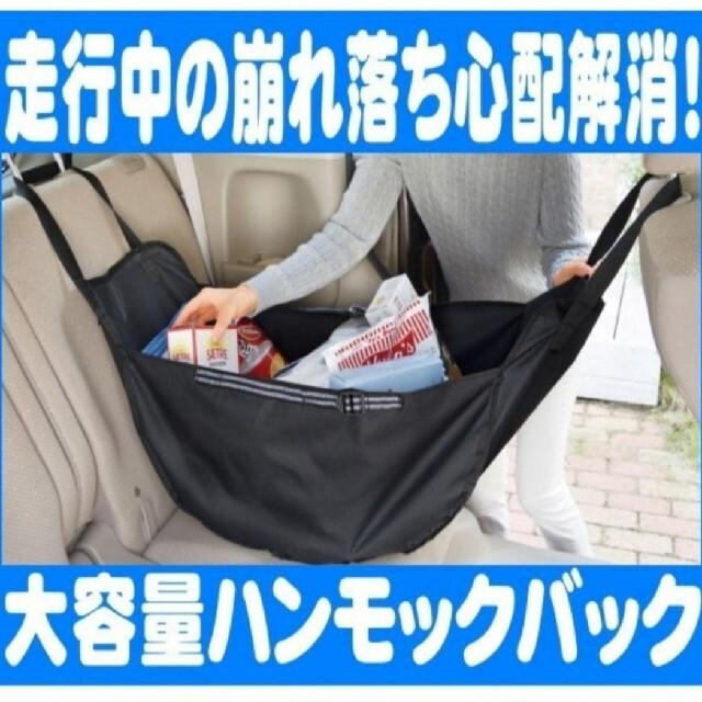 人気 ハンモックバッグ エコバッグ 後部座席 大容量 レディースのバッグ(エコバッグ)の商品写真