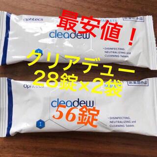 クリアデュー ファーストケア中和剤28錠×2袋(アイケア/アイクリーム)