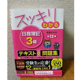 スッキリ日商簿記3級