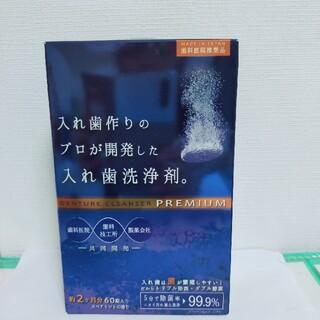 入れ歯洗浄剤 デンチャー クレンザー プレミアム(口臭防止/エチケット用品)