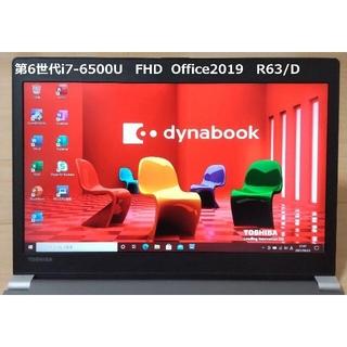 東芝 - 東芝 Dynabook R63/D i7 FHD Office2019