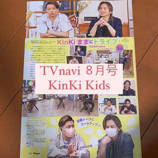 KinKi Kids - TVnavi KinKi Kids 堂本剛 堂本光一 切り抜き