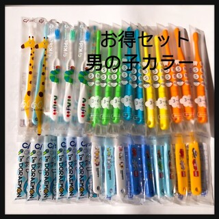 お得セット 男の子カラー 30本  歯科専売こども歯ブラシ(歯ブラシ/歯みがき用品)
