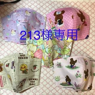 213様専用 接触冷感 インナーマスク すみっコぐらし 子供用(外出用品)
